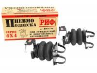 Пневмоподвеска РИФ для УАЗ Патриот/Пикап/Хантер на задний мост для лифтованной подвески 50 мм